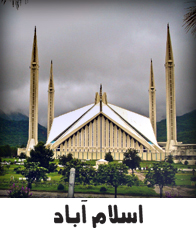 Islamabad is the capital city of pakistan. Daily naibaat is also available in islamabad.