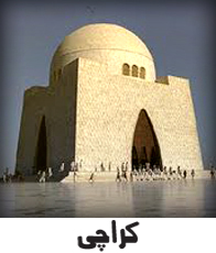 Karachi is the metropolitan of pakistan. Daily Nai Baat Urdu Newspaper is one of the leading National Urdu Newspapers of Pakistan. Nai Baat reporters cover all kind of news all over the Pakistan of Politics, Business, Health, Education, Cricket, Hockey, Court, and all other topics. Daily Nai Baat Portal informs the latest and breaking news from all over the Pakistan and world also. You can get the latest happening in world and Pakistan also. Whatever happen in Lahore, Karachi, Islamabad, Peshawar, Quetta and all other cities of Pakistan you can get the news from the Nai Baat Urdu Newspaper.