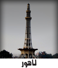 lahore is the heart of pakistan. Lahore is the city of historical places. Daily Nai Baat Urdu Newspaper is one of the leading National Urdu Newspapers of Pakistan. Nai Baat reporters cover all kind of news all over the Pakistan of Politics, Business, Health, Education, Cricket, Hockey, Court, and all other topics. Daily Nai Baat Portal informs the latest and breaking news from all over the Pakistan and world also. You can get the latest happening in world and Pakistan also. Whatever happen in Lahore, Karachi, Islamabad, Peshawar, Quetta and all other cities of Pakistan you can get the news from the Nai Baat Urdu Newspaper.