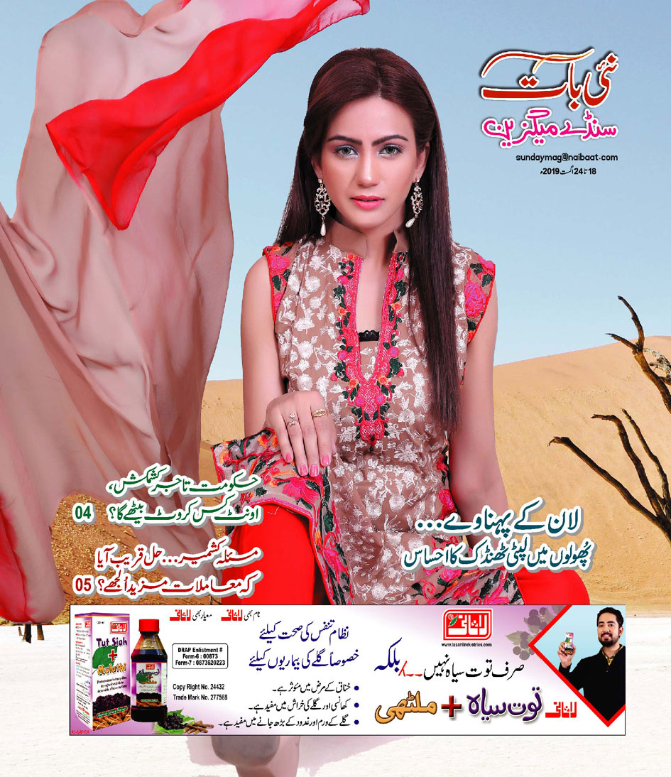 Daily Nai Baat E-Paper Pakistani Urdu Newspaper | Latest